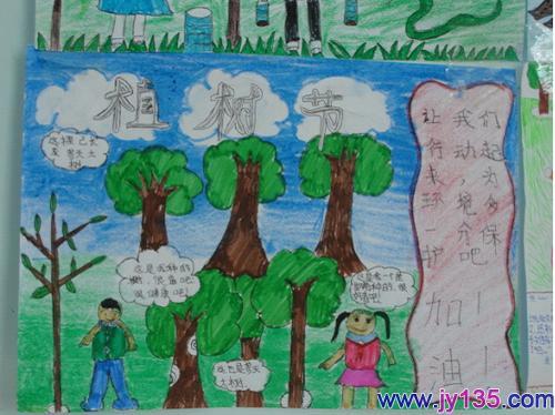 """活动以中队为单位,开展了以""""植树节""""为主题的绘画及手抄报活动."""