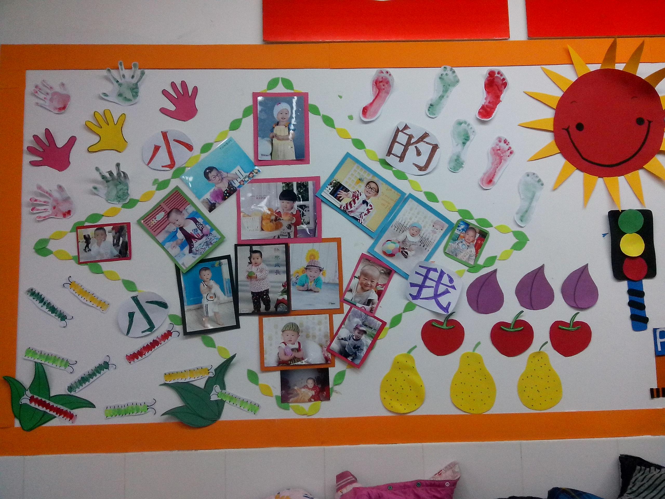 主题墙设计:小小的我_幼儿园区角布置图片