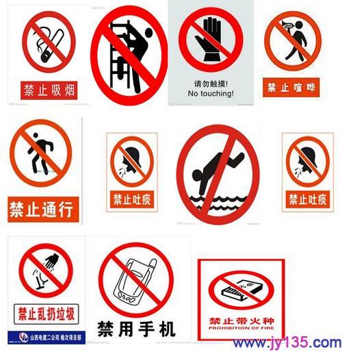 制作安全警示标志