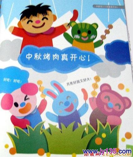 中秋节幼儿园墙饰
