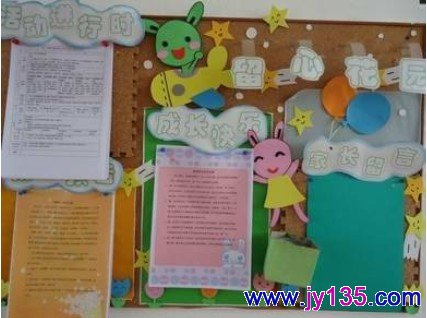 幼儿园中班语言教育教案