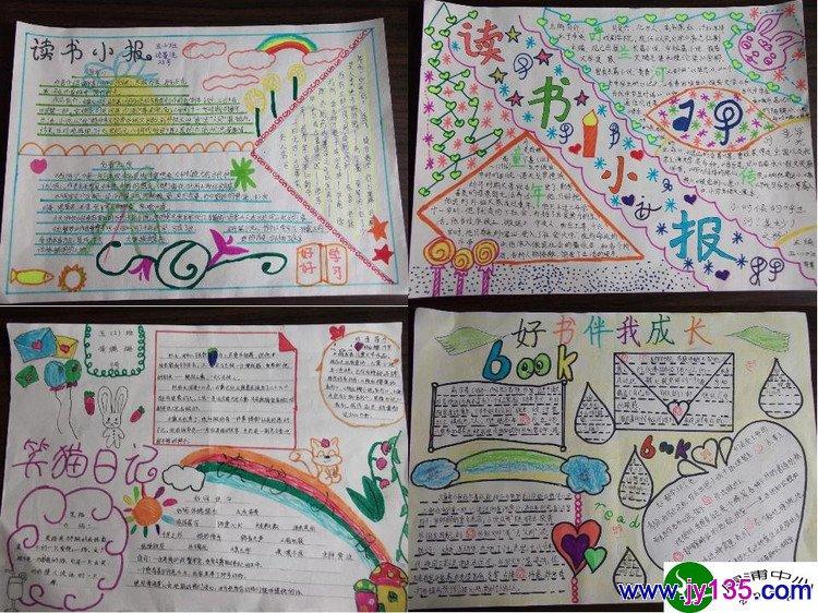 怎么制作小学生读书小报手抄报