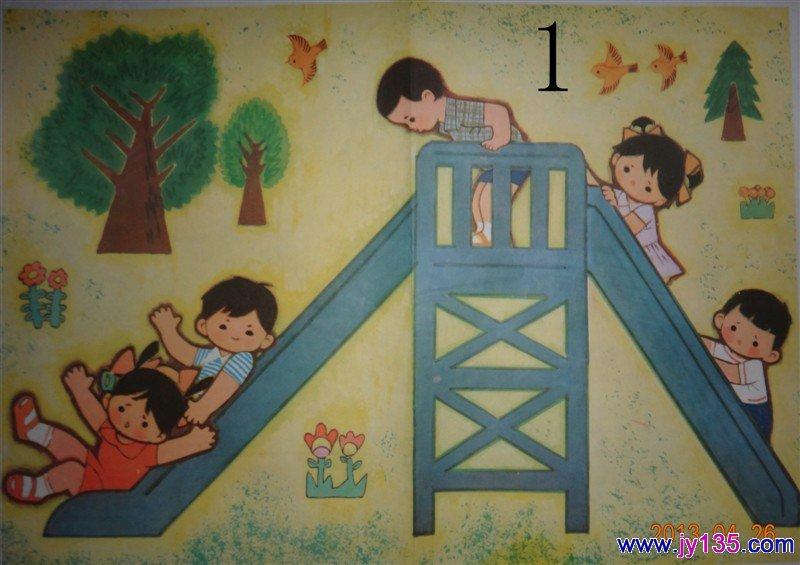 幼儿园中班教案详案
