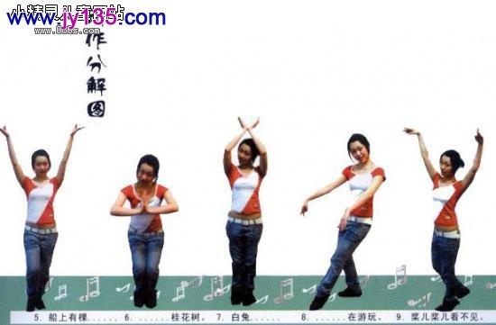 幼儿舞蹈教案 小白船 图