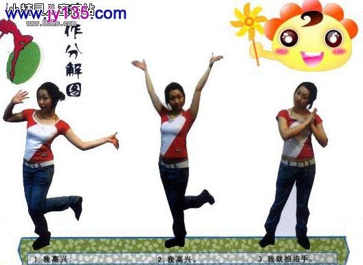3-4岁幼儿体育表情:《数学歌》(图)_幼儿园舞蹈说一教案上册小学版课稿北师大年级图片