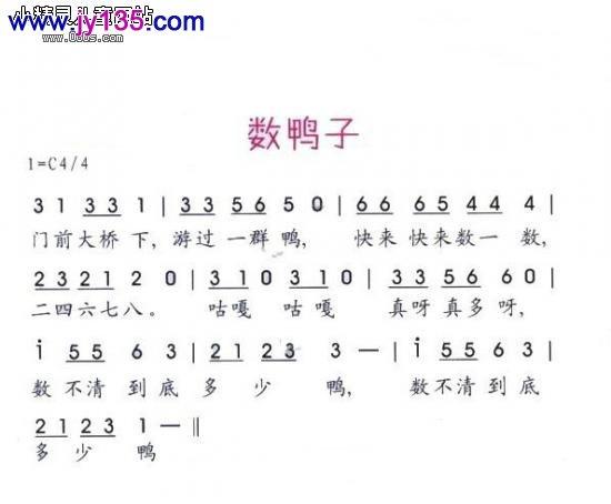 12月1日活动二:音乐活动《数鸭子》 - ygwhcaihong - 阳光五河幼儿园太阳2班