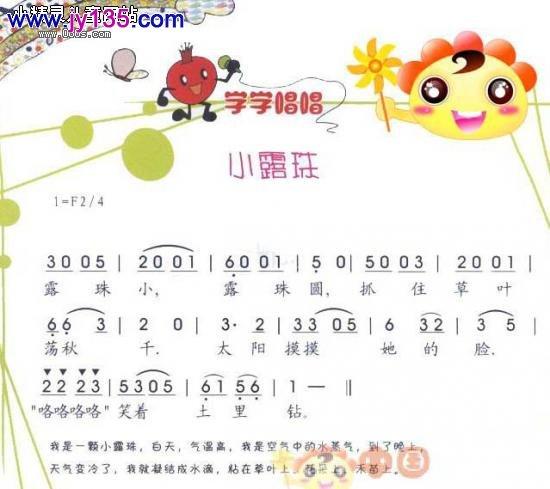 幼儿园4-5岁音乐教案:第九课《小露珠》